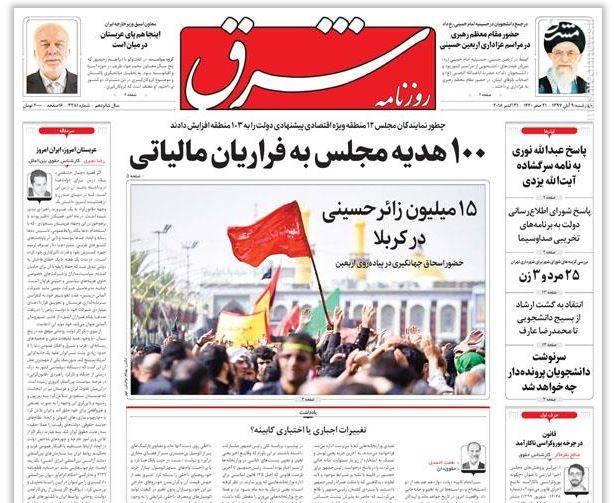 2375437 - صفحه نخست روزنامههای ۹ آبان 97
