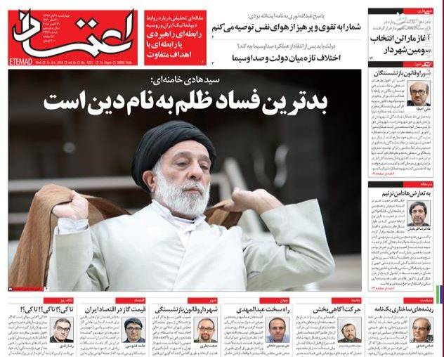 2375438 - صفحه نخست روزنامههای ۹ آبان 97