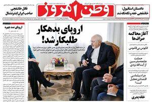عکس/ صفحه نخست روزنامههای پنجشنبه ۱۰آبان