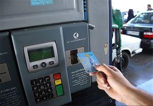 مصرف بنزین دوباره «کارتی» میشود