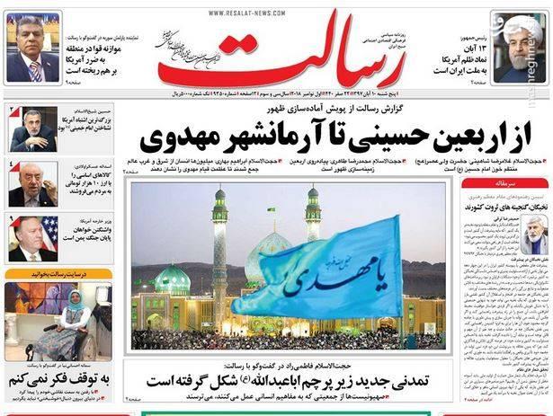 رسالت: از اربعین حسینی تا آرمانشهر مهدوی