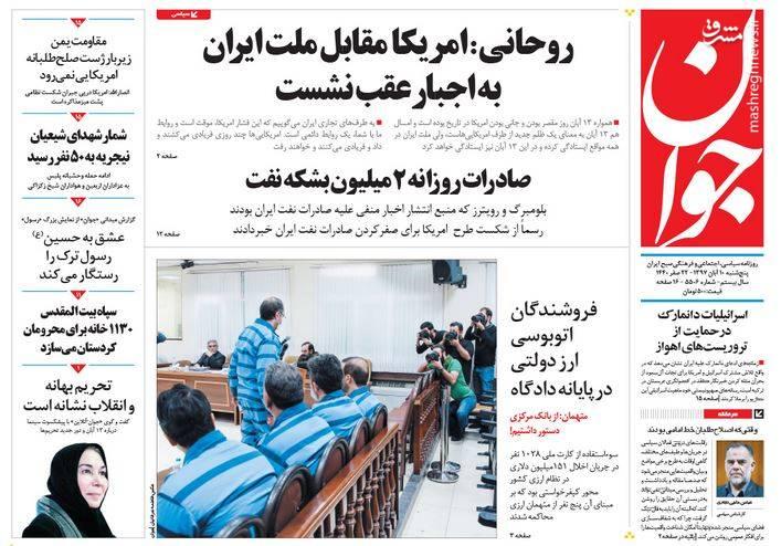 جوان: روحانی: امریکا مقابل ملت ایران به اجبار عقب نشست