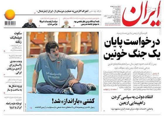 ایران: درخواست پایان یک جنگ خونین