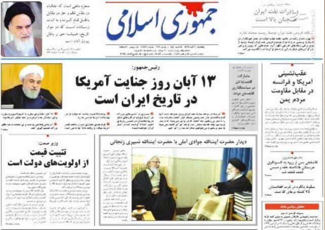 جمهوری اسلامی: ۱۳آبان روز جنایت آمریکا در تاریخ ایران است