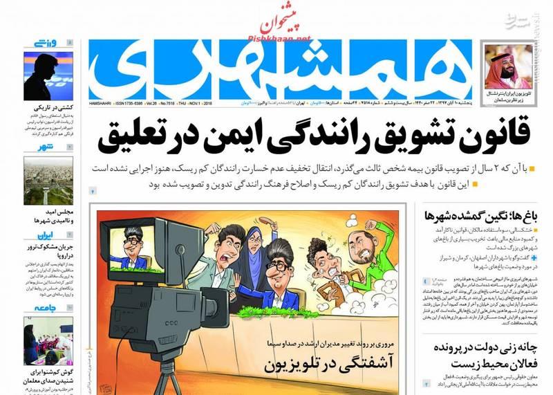 همشهری: قانون تشویق رانندگی ایمن در تعلیق