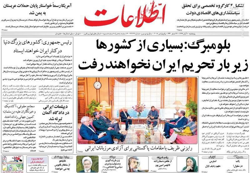 اطلاعات: بلومبرگ: بسیاری از کشورها زیربار تحریم ایران نخواهند رفت