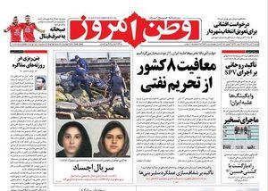 عکس/ صفحه نخست روزنامههای شنبه ۱۲ آبان