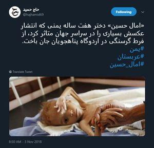انتقام سعودیها از دختر مشهور یمنی +عکس