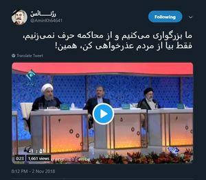منتظر عذرخواهی روحانی هستیم! +فیلم