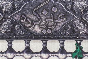 کتاب عزیزکرده - شهید حسن تاجوک - مرضیه نظرلو - کراپشده