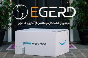 خرید از آمازون با Egerd