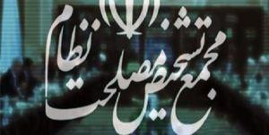 مجمع تشخیص مصلحت نظام نمایه