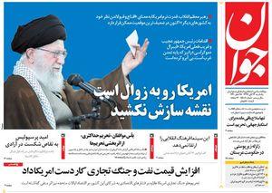 عکس/ صفحه نخست روزنامههای یکشنبه ۱۳آبان