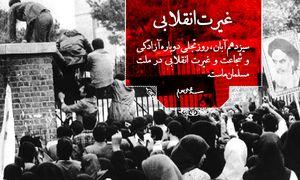 گزیده بیانات رهبری به مناسبت یوم الله ۱۳ آبان