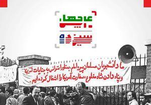 تسخیر لانه جاسوسی دفاعی مشروع علیه کودتا بود/ توصیه امام به خوشرفتاری با اسرای آمریکایی,