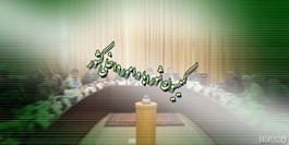 کمیسیون شوراها نمایه