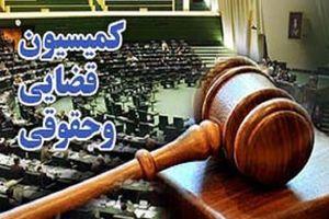 کمیسیون قضایی نمایه