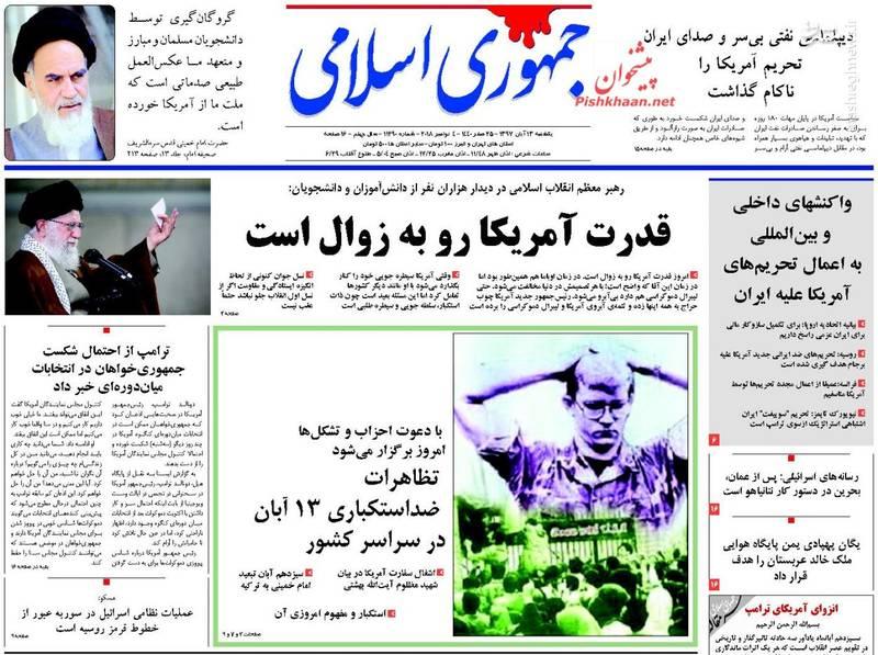 جمهوری اسلامی: قدرت آمریکا رو به زوال است