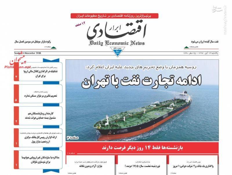 ابرار اقتصادی: ادامه تجارت نفت با تهران