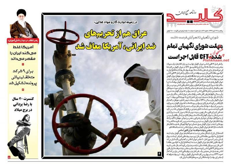 کلید: عراق هم از تحریمهای ضد ایرانی آمریکا معاف شد