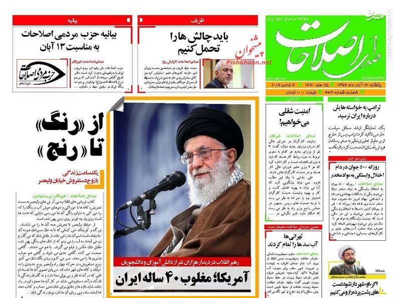 صدای اصلاحات: آمریکا مغلوب ۴۰ساله ایران