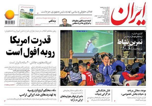 ایران: قدرت امریکا روبه افول است