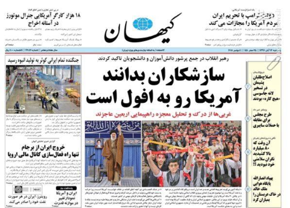 کیهان: سازشکاران بدانند آمریکا رو به افول است
