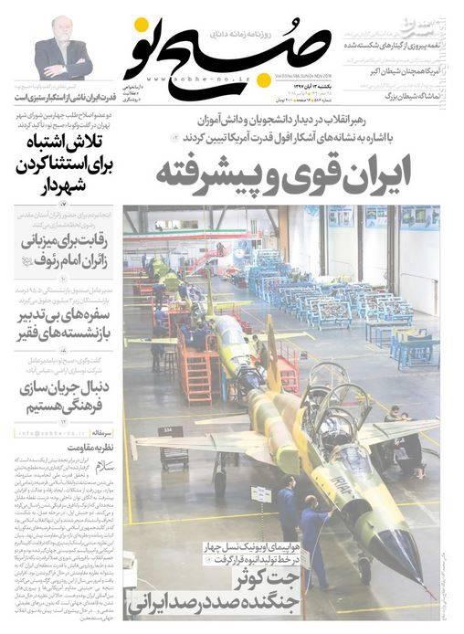 صبح نو: ایران قوی و پیشرفته