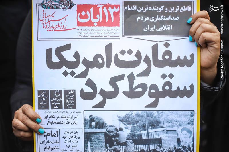 2377835 - تظاهرات استکبار ستیزی ۱۳ آبان