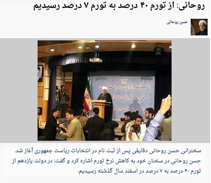 2378189 - دیگر کسی در دولت از تورم سخن نمیگوید
