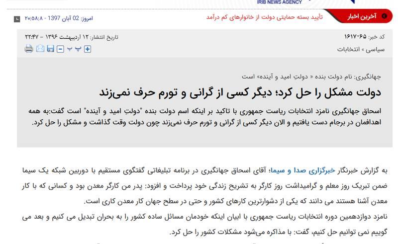 2378190 - دیگر کسی در دولت از تورم سخن نمیگوید