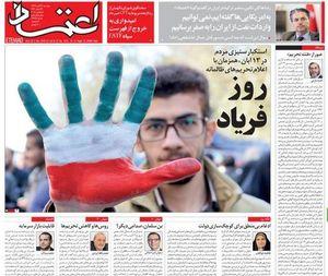 عکس/ صفحه نخست روزنامههای دوشنبه ۱۴آبان