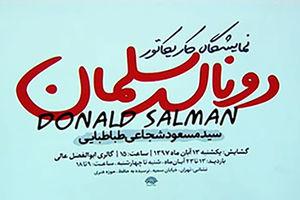 فیلم/ نمایشگاه کاریکاتور دونالد سلمان!
