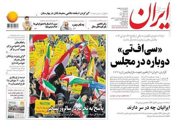 ایران: «سیافتی» دوباره در مجلس