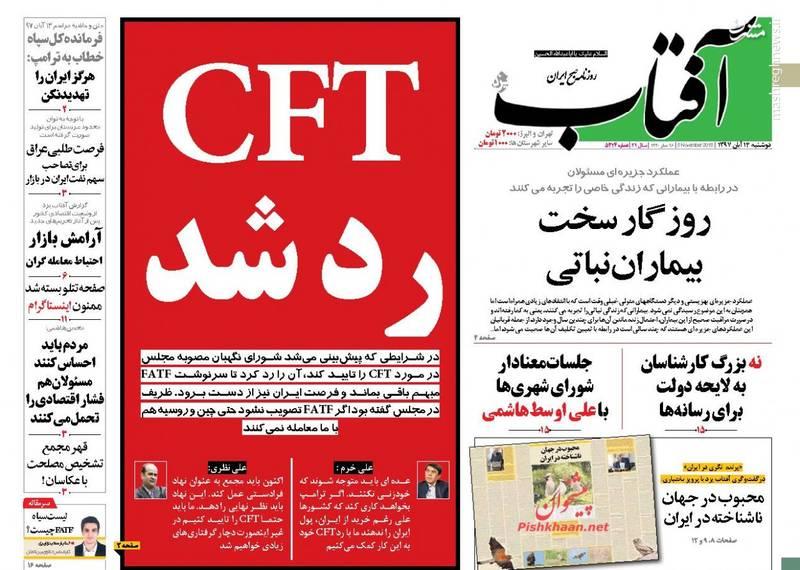 آفتاب: CFT رد شد