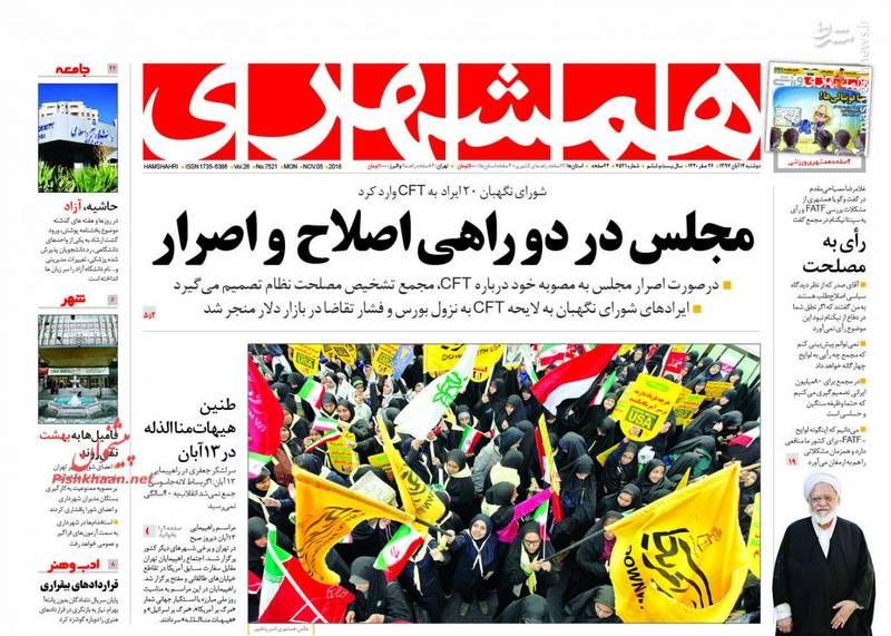 همشهری: مجلس در دوراهی اصلاح و اصرار