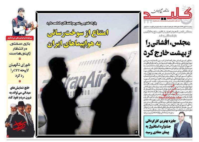 کلید: امتناع از سوخترسانی به هواپیماهای ایران