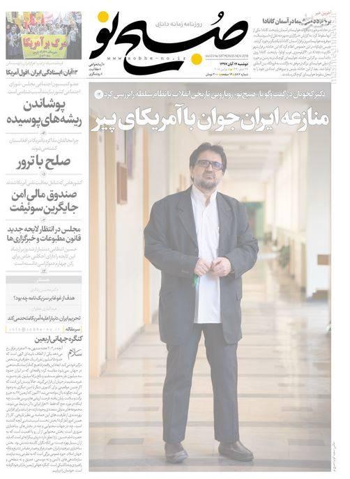 صبح نو: منازعه  ایران جوان با آمریکای پیر