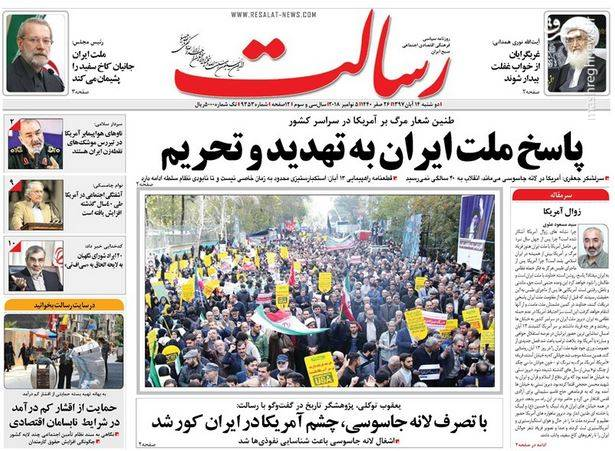 رسالت: پاسخ ملت ایران به تهدید و تحریم