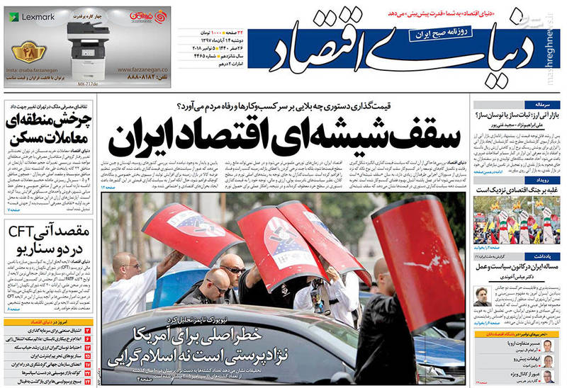 دنیای اقتصاد: سقف شیشه ای اقتصاد ایران