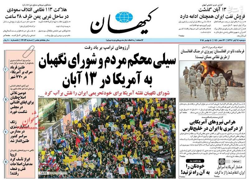 کیهان: سیلی محکم مردم و شورای نگهبان به آمریکا در ۱۳ آبان