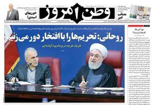 صفحه نخست روزنامههای سهشنبه ۱۵آبان
