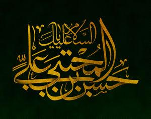 کتابهایی درباره امام حسن(ع) که باید بخوانیم