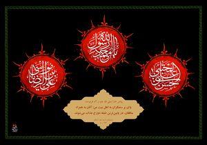 طرح/ رحلت پیامبر اکرم(ص) و امام حسن(ع)