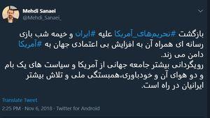 توییت سفیر ایران در روسیه درباره  تحریم های آمریکا