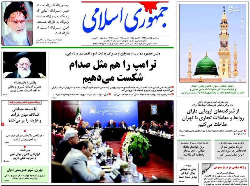 جمهوری اسلامی: ترامپ را هم مثل صدام شکست میدهیم