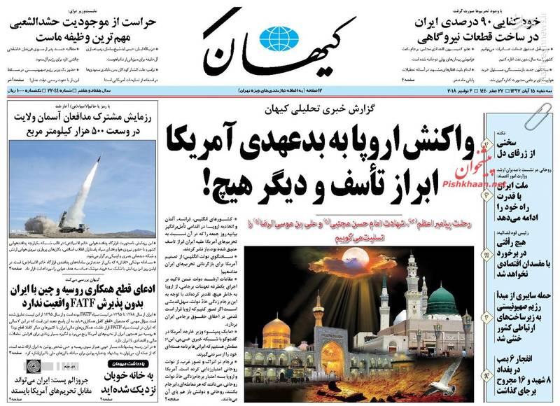 کیهان: واکنش اروپا به بدعهدی آمریکا ابراز تاسف و دیگر هیچ!