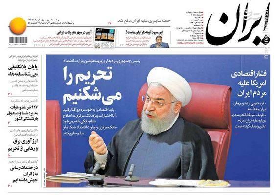 ایران: تحریم را میشکنیم
