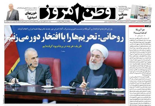 وطن امروز: روحانی: تحریمها را با افتخار دور میزنیم