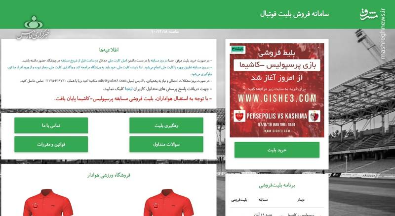Image result for بلیت  فینال لیگ قهرمانان آسیا تمام شد!
